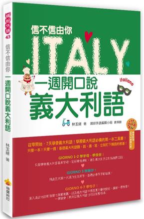 信不信由你一週開口說義大利語