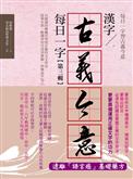 漢字古義今意每日一字第三輯