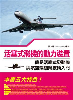 活塞式飞机的动力装置:简易活塞式发动机与航空螺旋桨技术入门