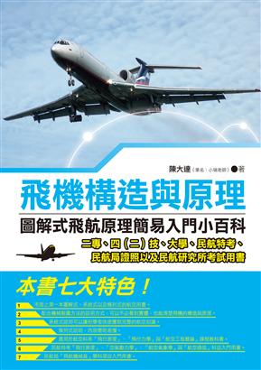 飞机构造与原理:图解式飞航原理简易入门小百科
