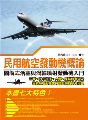 民用航空发动机概论:图解式活塞与涡轮喷射发动机入门