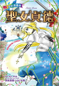 聖女貞德 Saint Joan (全彩漫畫版)