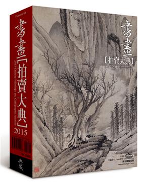 2015書畫拍賣大典