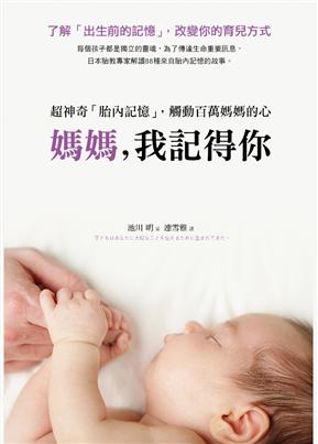媽媽,我記得你:超神奇「胎內記憶」,觸動百萬媽媽的心