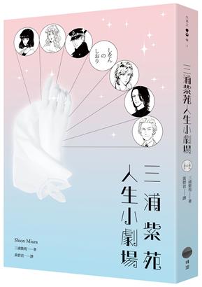 三浦紫苑 人生小劇場