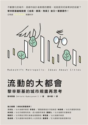流動的大都會:黎辛斯基的城市規畫再思考