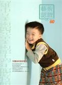 藝術  雙月刊 NO.60~2015.02