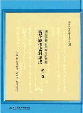 國立臺灣大學圖書館典藏琉球關係史料集成第二卷