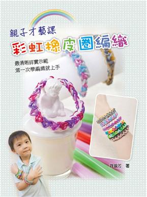 親子才藝課彩虹橡皮圈編織