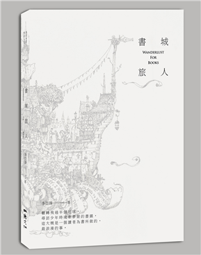 書城旅人 Wanderlust For Books