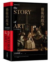 藝術的故事(第十六版)
