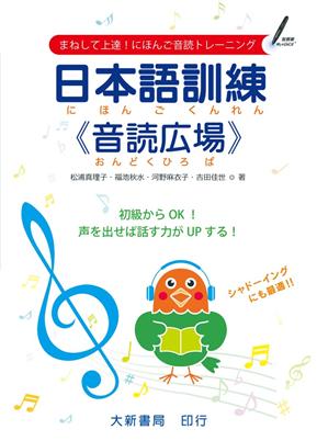 日本語訓練《音読広場》