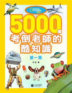 5000 個考倒老師的酷知識 第一集