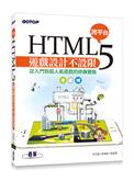 HTML5跨平台遊戲 不設限:從入門到超 遊戲的修鍊實戰