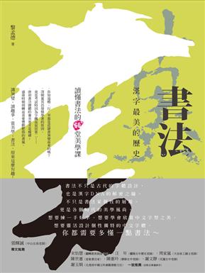 書法,漢字最美的歷史:讀懂書法的60堂美學課
