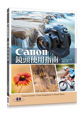 Canon镜头使用指南