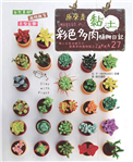 原來是黏土!MARUGOの彩色多肉植物日記: 自然素材.風格雜貨. 盆器 懶人在家也能作の 多肉植物黏土ZAKKA.27