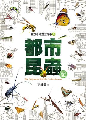 自然老師沒教的事(6):都市昆蟲記