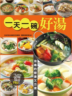 一天一碗好汤:四季蔬菜汤蔬菜汁+365道人气好汤