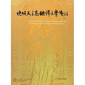 晚明天主教翻譯文學箋注(共四冊,不分售,精裝)