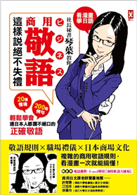 [看漫畫,學日語] 社長秘書琴葉,教你商用敬語這樣說絕不失禮:20種情境、200個例句,輕鬆學會連日本人都讚不絕口的正確敬語