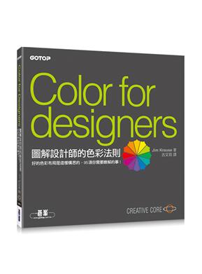 圖解設計師的色彩法則:好的色彩布局是這樣構思的,95項你需要瞭解的事!