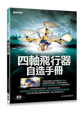 四軸飛行器自造手冊