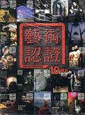 藝術  雙月刊 NO.61~2015.04~十週年特集