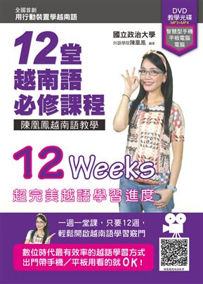 12堂越南語必修課程:陳凰鳳越南語教學