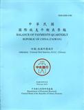 中華民國國際收支平衡表季報104.02