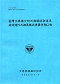 臺灣主要港口附近海域混合波浪統計特性及推算模式建置研究 2 4   104藍