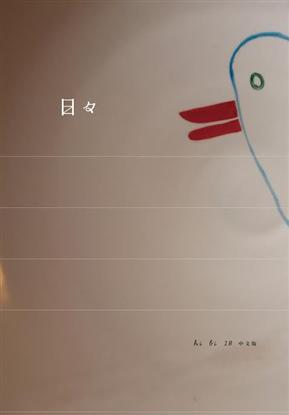 日日(No.18)