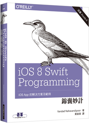 iOS 8 Swift Programming 錦囊妙計