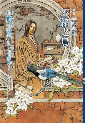 十二國記(8):丕緒之鳥