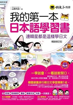 我的第一本日本語學習書:連韓星都是這樣學日文(暢銷修訂版)