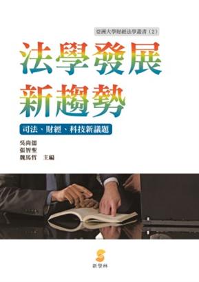 法學發展新趨勢:司法、財經、科技新議題