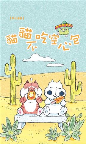 草日漫畫:貓貓不吃空心包