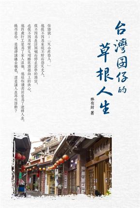 台灣囝仔的草根人生