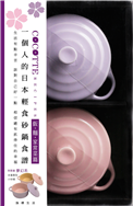 COCOTTE RECIPES 一個人的 輕食砂鍋食譜:飯‧麵‧家常菜篇 v2
