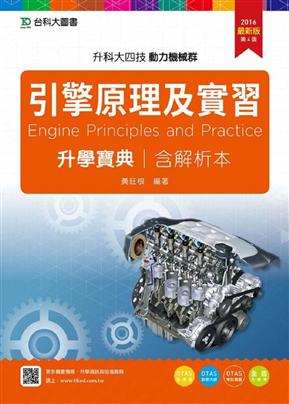 引擎原理及實習升學寶典2016年版(動力機械群)升科大四技