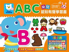 幼兒ABC認知有聲學習書