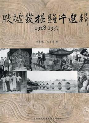 殷墟發掘照片選輯1928-1937
