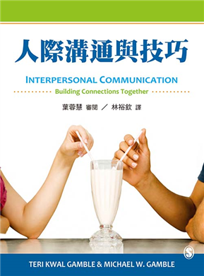 人際溝通與技巧