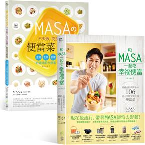 和MASA一起吃幸福便當+MASAの不失敗完美比例便當菜特集