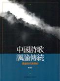 中國詩歌諷諭傳統─兼論唐代新樂府