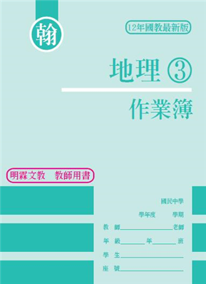 作業簿:地理(3)翰版