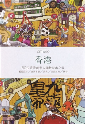 CITIx60:香港