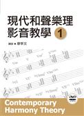 和聲樂理影音教學(一)