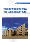 勞保職業災害保險給付分析模式研究 ~ 以直轄市機制及作法為例 103~A327