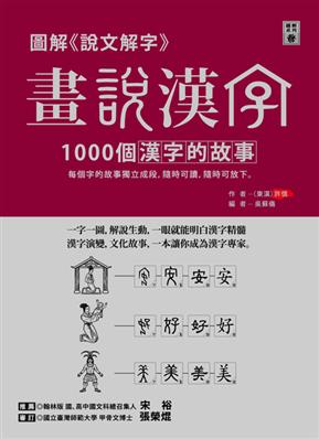 圖解《說文解字》畫說漢字──1000個漢字的故事